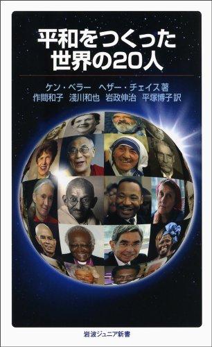 平和をつくった世界の20人 (岩波ジュニア新書)の詳細を見る