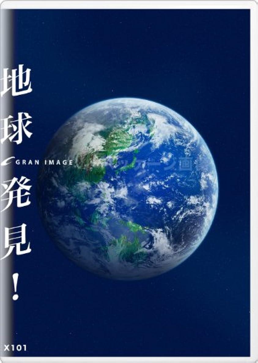 王朝一月なめらかなグランイメージ X101 地球発見 !(ロイヤリティフリーCG素材集)