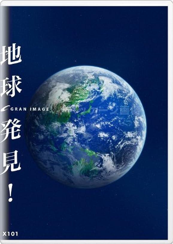 面積争う脅威グランイメージ X101 地球発見 !(ロイヤリティフリーCG素材集)