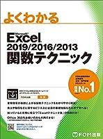 Excel 2019/2016/2013 関数テクニック (よくわかる)