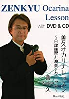 善久オカリナレッスン DVD&CD付 ~日課練習と演奏テクニック~