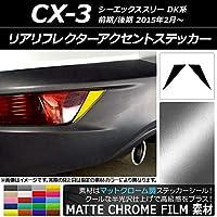 AP リアリフレクターアクセントステッカー マットクローム調 マツダ CX-3 DK系 前期/後期 2015年02月~ ガンメタリック AP-MTCR3232-GM 入数:1セット(2枚)