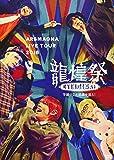 ARSMAGNA LIVE TOUR 2018「龍煌祭~学園の7不思議を追え!~」(Type A) [DVD]