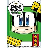 新装版 ロボットポンコッツ グレイテスト編(下) (KCデラックス)