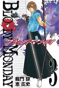 BLOODY MONDAY(3) (週刊少年マガジンコミックス)