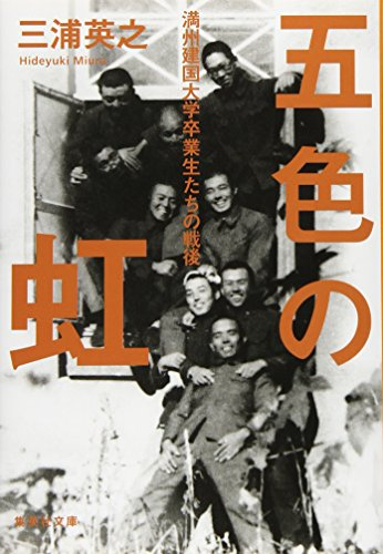 『五色の虹 満州建国大学卒業生たちの戦後』傀儡国家の最高学府出身者の人生から見えてくるものとは