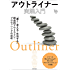 アウトライナー実践入門 ~「書く・考える・生活する」創造的アウトライン・プロセッシングの技術~