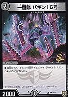 デュエルマスターズ P96/Y17 一番隊 バギン16号 (C コモン) カードグミ 2