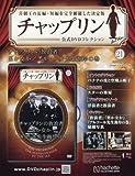 チャップリン公式DVDコレクション(21) 2017年 6/14 号 [雑誌]
