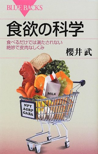 食欲の科学 (ブルーバックス)の詳細を見る