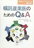 嘱託産業医のためのQ&A (産業保健ハンドブックシリーズ2)