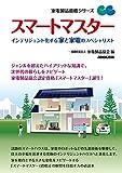 スマートマスター―インテリジェント化する家と家電のスペシャリスト (家電製品資格シリーズ)