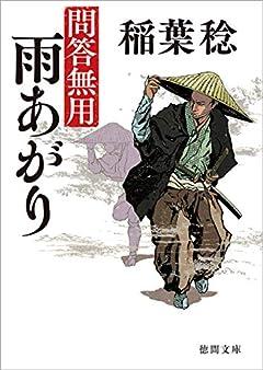 問答無用 雨あがり 〈新装版〉 (徳間文庫)