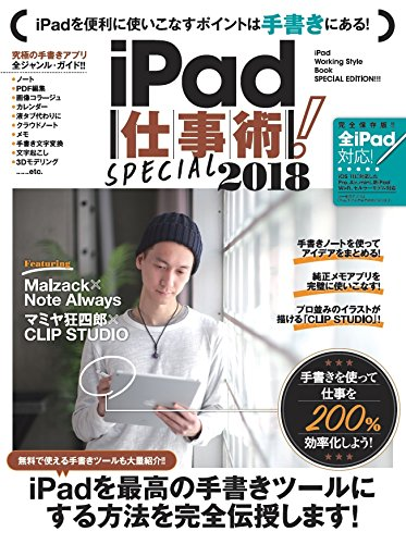 iPad仕事術!  SPECIAL 2018 (手書きを極める)