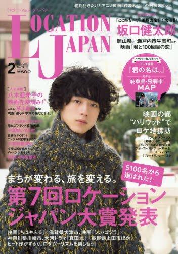 Location Japan(ロケーションジャパン) 2017年 02 月号 [雑誌]