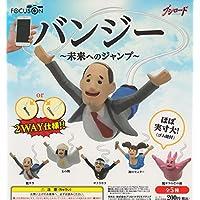 FOCUSON バンジー ~未来へのジャンプ~ 全5種セット ガチャガチャ
