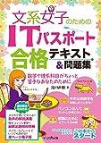 (音声講義・全文PDF付)文系女子のためのITパスポート合格テキスト&問題集 文系女子シリーズ