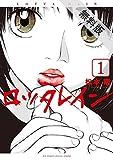 ロッタレイン(1)【期間限定 無料お試し版】 (ビッグコミックス)