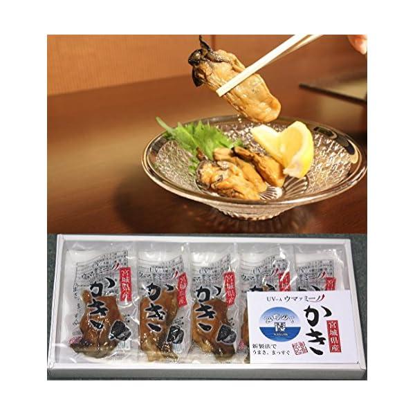 ウマァミーノ牡蠣 10個の紹介画像3