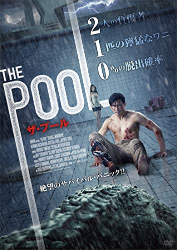 THE POOL ザ・プール [DVD]