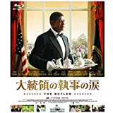 大統領の執事の涙 [Blu-ray]