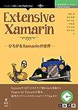 Extensive Xamarin