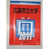 広島市立大学 (2011年版 大学入試シリーズ)