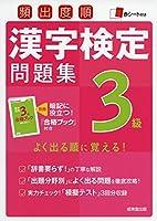 頻出度順漢字検定3級問題集