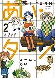 あい・ターン (2) (ぶんか社コミックス)