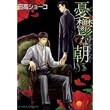 憂鬱な朝(1) (Charaコミックス)