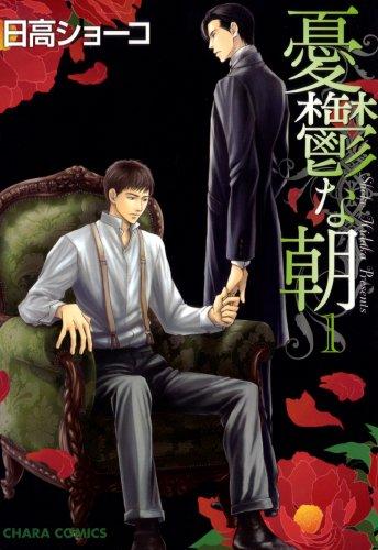 憂鬱な朝(1) (Charaコミックス)の詳細を見る