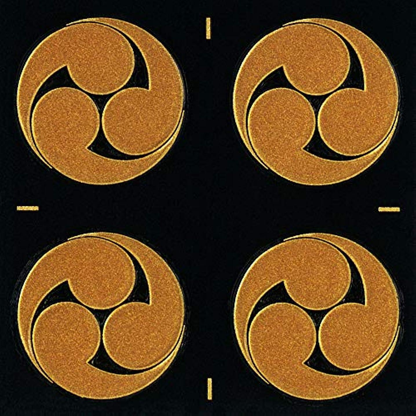 北極圏全くのど蒔絵シール 家紋ステッカー 「左三巴 金」24mm 4個付