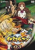 イナズマイレブン 03 [DVD]