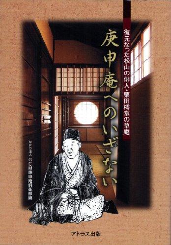 庚申庵へのいざない―復元なった松山の俳人・栗田樗堂の草庵