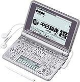 CASIO Ex-word  電子辞書 XD-SP7300 中国語モデル メインパネル+手書きパネル搭載 ネイティブ+TTS音声対応