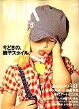MilK (ミルク日本版)No.6 (2008年 07月号 [雑誌])