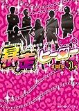 暴走ヒーロー (1) (魔法のiらんど文庫)