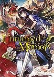 Unnamed Memory I 青き月の魔女と呪われし王 (DENGEKI)