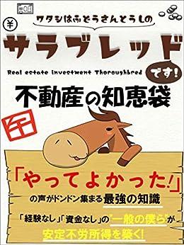 [土井八郎]の私は不動産投資のサラブレッドです: 不動産の知恵袋