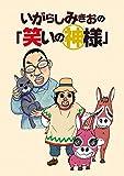 いがらしみきおの「笑いの神様」 STORIAダッシュ連載版Vol.6