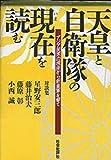 天皇と自衛隊の現在(いま)を読む―アジア民衆の視座から新皇軍を撃て