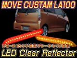 ムーヴ ムーヴカスタム LA100S LA110S LED リフレクター クリア 18SMD スモール ウィンカー 連動 リアバンパー テールランプ テールライト 反射板 外装 ドレスアップ カスタム パーツ