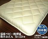 【日本製】 背骨をしっかり ベビー用 硬綿敷ふとん 東洋紡績シュレープ綿 高密度織り生地使用 (ベージュ)