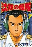 沈黙の艦隊(7) (モーニングKC (222))