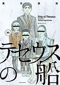 テセウスの船(4) (モーニングコミックス)