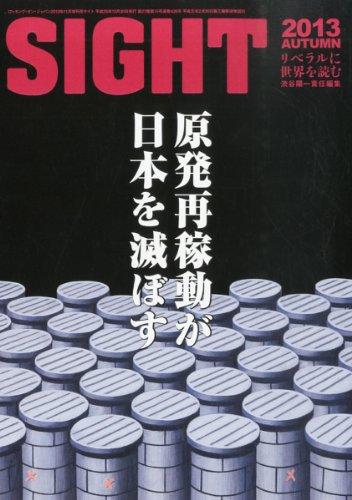 SIGHT (サイト) 2013年 11月号 [雑誌]の詳細を見る