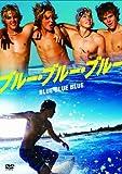ブルー・ブルー・ブルー[DVD]