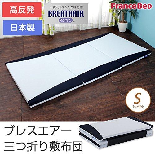 フランスベッド ブレスエアー 三つ折り敷き布団 シングル