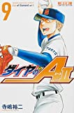 ダイヤのA act2 9―オリジナルTシャツ付き限定版!! ([特装版コミック] 少年マガジンKC)