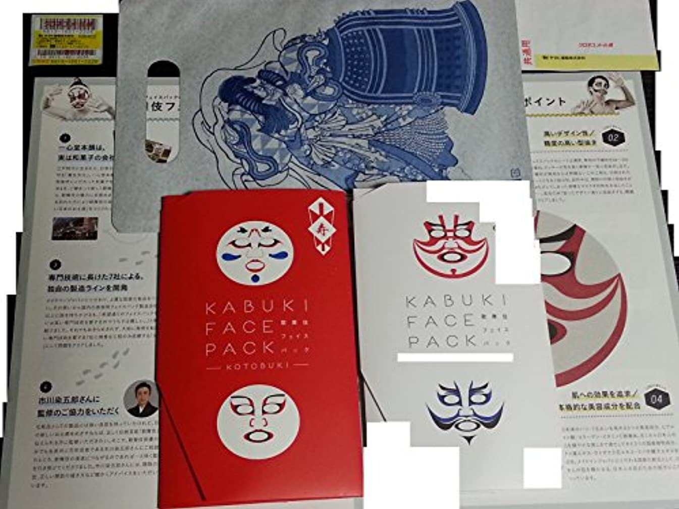 評価鹿スクリュー歌舞伎フェイスパック セット  KABUKI FACE PACK -ISESHIMA- & -KOTOBUKI- (伊勢志摩&寿)全2点セット